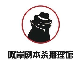 叹岸剧本杀推理馆(星域店)