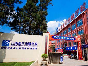 云南新华电脑学院(西山校区)