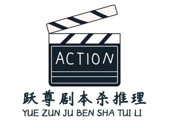 跃尊全息投影剧本杀体验馆