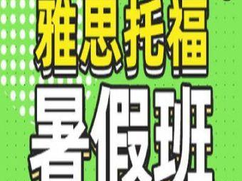南宁环球雅思英语培训学校(西大校区)