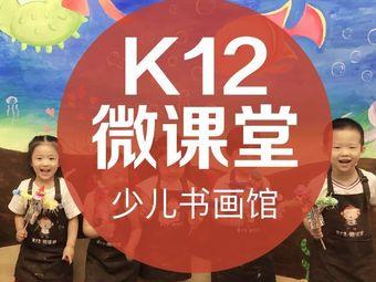 K12微课堂少儿书画馆