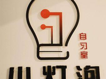 小灯泡自习室(颍州万达店)