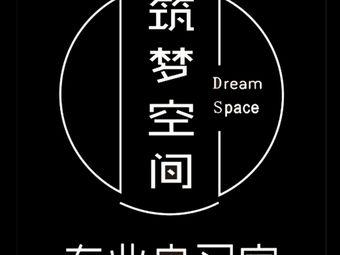 筑梦空间自习室(三中店)