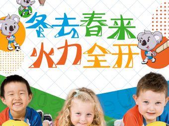 澳睿跑国际儿童训练中心(九洲天虹店)