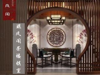 避风阁茶楼·棋牌(朝阳路店)