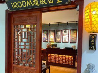 iROOM超级密室(大市口店)