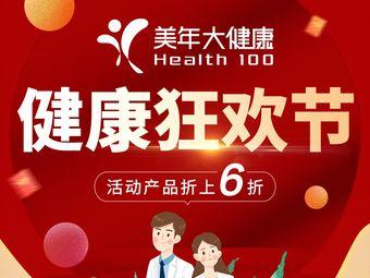 美年大健康体检中心(奎文分院)