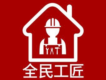 全民工匠·家庭维修