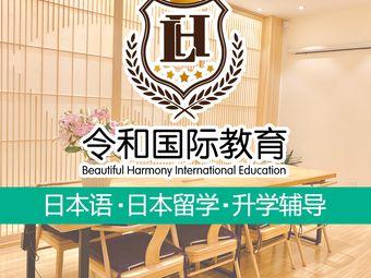 令和日语·日本留学