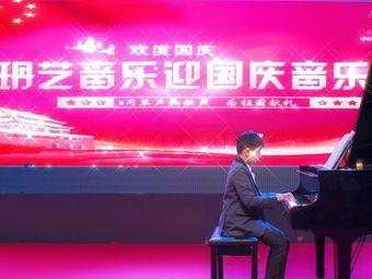 玬艺钢琴声乐音乐学校
