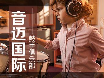 音迈国际打击乐(威海一店)