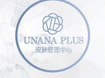 UNANA皮肤管理中心