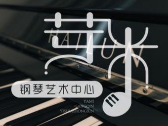 芽米钢琴艺术中心