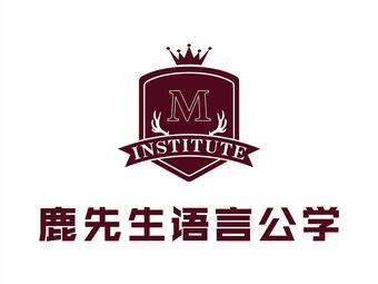 鹿先生语言公学(国际派校区)