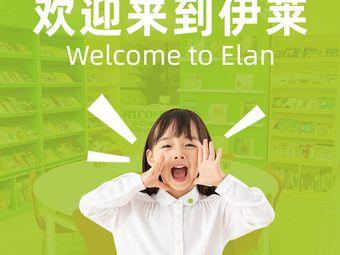 élan school 伊萊(中山公園校區)