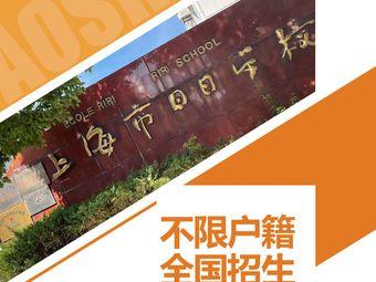 上海民办华远学校
