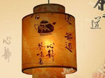金辉印象品茗居茶楼