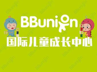 BBunion国际儿童成长中心(黄河路中心)