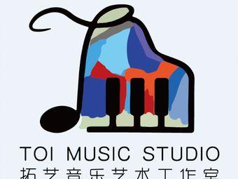 拓艺音乐艺术工作室