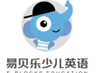 易贝乐少儿英语(开心蘑菇城店)