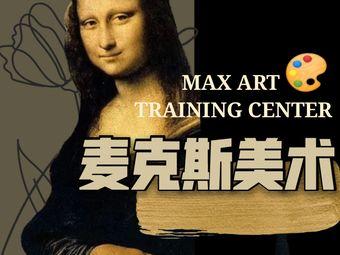 麦克斯美术培训学校