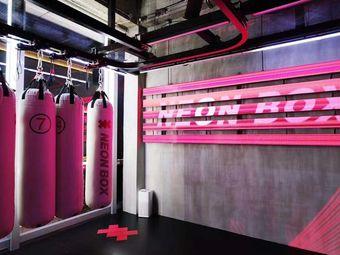 Neon Box 拳击馆