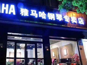 YAMAHA雅马哈钢琴专卖店(和音琴行)