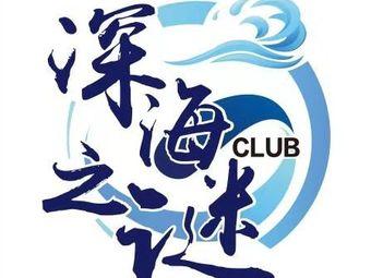 深海之谜Club·实景剧本杀