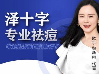 泽十字科技祛痘·皮肤管理机构(萧林路店)