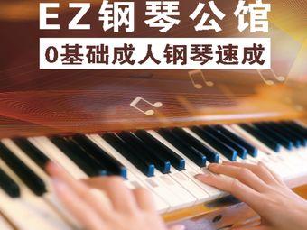 EZ钢琴公馆