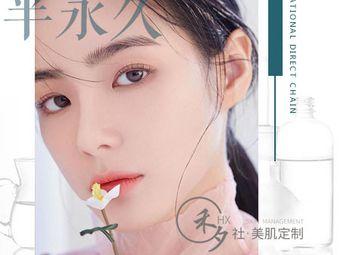 禾夕社•美肌定制半永久纹眉