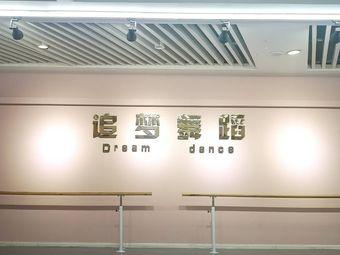 追梦舞蹈艺术中心(GZ舞蹈工作室)