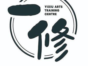 一修艺术·音乐舞蹈艺术中心