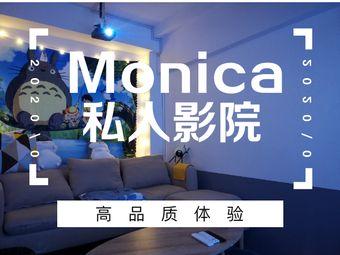 Monica私人影院(江南万达店)
