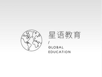 星语教育·自习室 雅思托福 成人口语