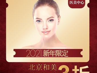 北京和美医疗美容中心