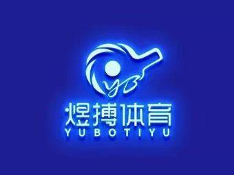 煜搏乒乓球俱乐部(双流店)