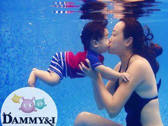 DAMMY&I黛米与我亲子游泳(朝阳北路店)