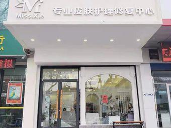 Miss Xie专业皮肤护理修复中心