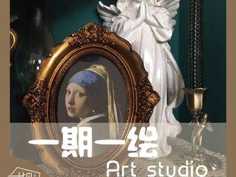 一期一绘艺术画室