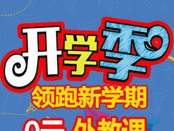 漢普森少兒英語(濱海新區學習中心)
