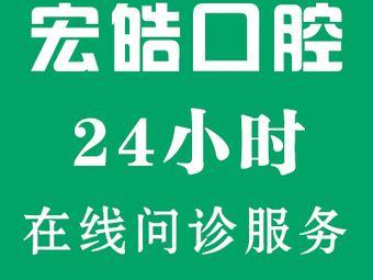 宏皓口腔医院(麒麟湾店)