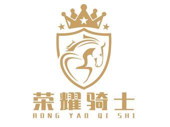 荣耀骑士马术俱乐部(印象城店)
