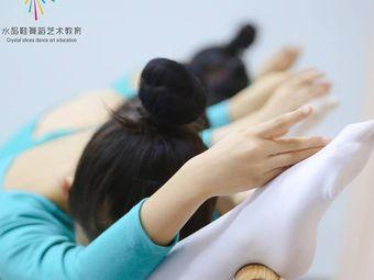 水晶鞋舞蹈艺术学校(锦城湖校区)