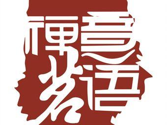 禅意茗语茶学馆(政务区馆)