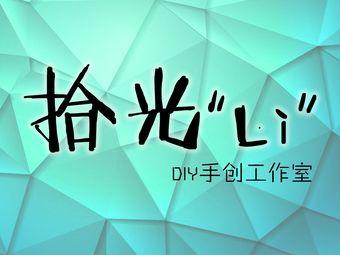 """拾光""""Li""""DIY手创工作室"""