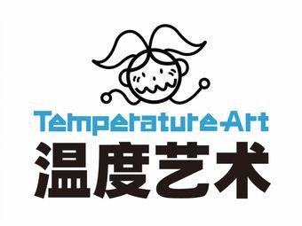 温度艺术·专注美学感受·美术绘画·艺术手作