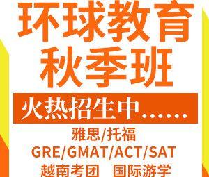 环球雅思托福SAT留学语言培训学校(观前VIP中心分校)
