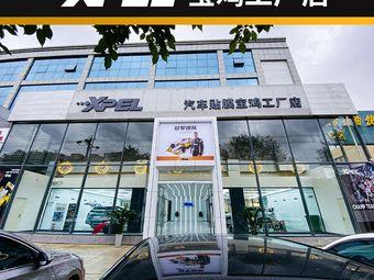 XPEL汽车保护膜宝鸡高新工厂店