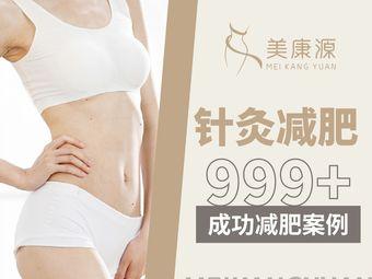 美康源中医针灸减肥